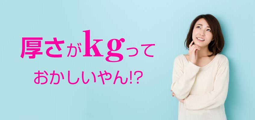 紙の厚さの単位は何故「kg」なの?